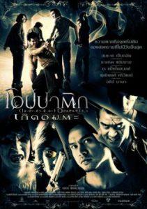Opapatika (2007)
