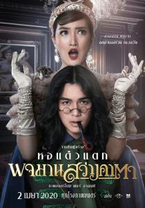พจมาน สว่างคาตา (2020) Pojaman-Sawang-Ka-Ta HD เต็มเรื่องดูฟรี