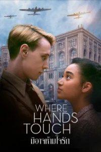 Where Hands Touch (2018) มิอาจห้ามใจรัก