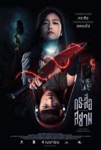 Sisters (2019) กระสือสยาม ดูหนังผีไทยจบเรื่อง เว็บดูหนังฟรีออนไลน์