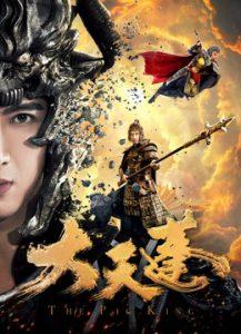 ดูหนังจีน Marshal Tian Peng (2020) แม่ทัพสวรรค์ ขุนพลเทียนเผิง เต็มเรื่อง