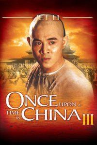 ดูหนังออนไลน์ Once Upon A Time in China 3 (1993) หวงเฟยหง ภาค 3 ถล่มสิงห์โตคำราม