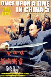 Once Upon a Time in China 5 (1994) หวงเฟยหง ภาค 5 ตอน สยบโจรสลัด
