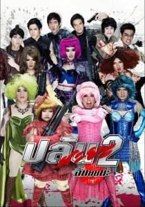ดูหนัง ปล้นนะยะ 2 อั๊ยยยย่ะ (2012) Spicy Beautyqueen of Bangkok 2 เต็มเรื่อง