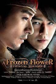 ดูหนังเกาหลี A Frozen Flower (2008) อำนาจ ราคะ ใครจะหยุดได้ ดูฟรีออนไลน์