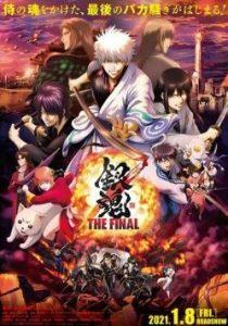 ดูหนังการ์ตูน Gintama: The Final (2021) กินทามะ