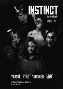 ดูซีรี่ย์ไทย Instinct (2020) ซ่อน ล่า หน้าสัตว์