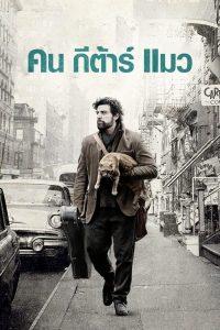 ดูหนังฝรั่ง Inside Llewyn Davis (2013) คน กีต้าร์ แมว HD