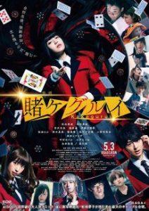 ดูหนังญี่ปุ่น Kakegurui The Movie (2019) HD เต็มเรื่องพากย์ไทย