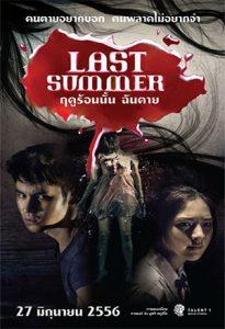 ดูหนังผีไทย Last Summer (2013) ฤดูร้อนนั้น