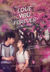 ดูหนังจีน Love You Forever (2019) ย้อนรัก ให้ยัง มีเธอ HD พากย์ไทยเต็มเรื่อง