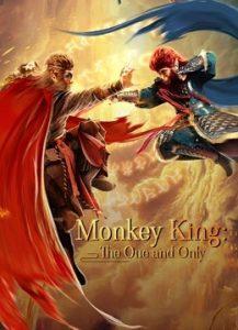 ดูหนัง Monkey King: The One And Only (2021) ไซอิ๋ว: สุดยอดราชาวานร