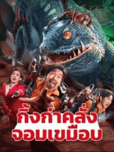 ดูหนังจีน Nowhere To Hide (2021) กิ้งก่าคลั่งจอมเขมือบ