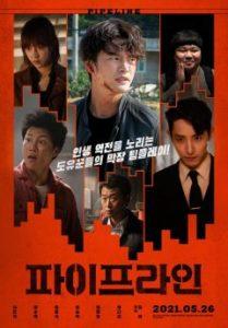 ดูหนังเกาหลี Pipeline (2021)