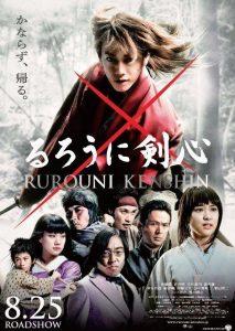 ดูหนัง Rurouni Kenshin (2012) รูโรนิ เคนชิน ซามูไรพเนจร