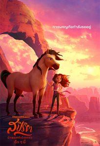 ดูหนังการ์ตูน Spirit Untamed (2021) สปิริต ม้าพยศหัวใจแกร่ง