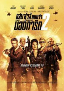 The Hitman's Wife's Bodyguard (2021) แสบ ซ่าส์ แบบว่าบอดี้การ์ด 2 Movie2ufree.com