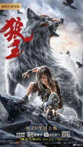 ดูหนังจีน The Werewolf (2021) HD ซับไทย เต็มเรื่อง ดูฟรีออนไลน์