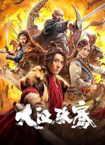 ดูหนังจีน The Legend Of Zhang Qian (2021) HD