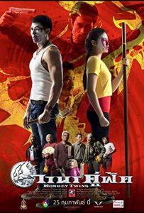 ดูหนัง วานรคู่ฟัด Monkey Twins (2016) เต็มเรื่อง