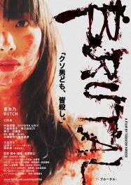 ดูหนังญี่ปุ่นสยองขวัญ Brutal (2017) บัลเธอร์ HD เต็มเรื่อง ดูฟรีออนไลน์