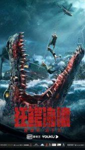 ดูหนังจีน Crazy Tsunami (2021) อสูรทะเลคลั่ง