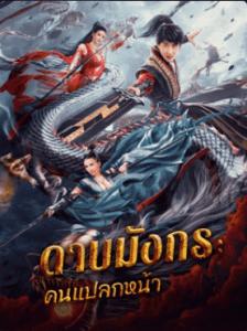 หนังจีน Dragon Sword: Outlander (2021) ดาบมังกร: คนแปลกหน้า