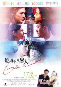 ดูหนังจีน Guia in Love (2015) รักในม่านหมอก เต็มเรื่อง ดูหนังฟรีออนไลน์
