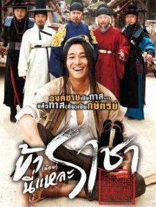 ดูหนังเกาหลี I Am A King (2012) ข้า(น้อย)นี่แหละราชา HD