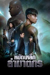 ดูหนังจีน The Invincible Dragon (2019) หมัดเหล็กล่าฆาตกร