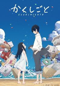 ดูอนิเมะ Kakushigoto The Movie (2021) ความลับสุดยอดของคุณพ่อเลี้ยงเดี่ยว เดอะมูฟวี่
