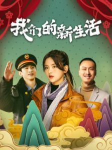 ดูหนังจีน Our New Life (2021) ซับไทยเต็มเรื่อง