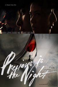 ดูหนังจีน Precious Is the Night (2020)