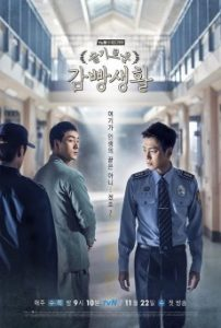 Prison Playbook (2017) ฟ้าพลิก ชีวิตยังต้องสู้ ซับไทย Ep.1-16 (จบ)