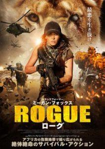 ดูหนังแอคชั่น Rogue (2020) นางสิงห์ระห่ำล่า