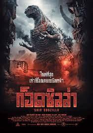 ดูหนัง Shin Godzilla (2016) ก็อดซิลล่า รีเซอร์เจนซ์