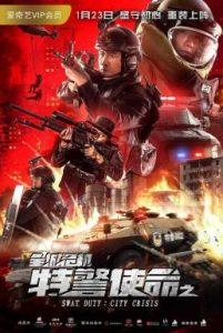 ดูหนังจีน Swat Duty- City Crisis (2020) หน่วยพิฆาตล่าข้ามโลก
