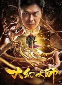 ดูหนังจีน The Great Illusionist (Da huanshu shi) (2020) ซับไทยเต็มเรื่อง