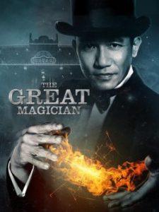 ดูหนังจีน The Great Magician (2011) ยอดพยัคฆ์ นักมายากล