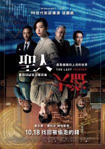 ดูหนังจีน The Last Thieves (2019)