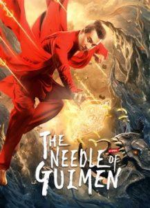 ดูหนังออนไลน์ฟรี The Needle of GuiMen (2021) ยอดนักสืบมือฉมัง ตอน ประตูวิญญาณสิบสามเข็ม