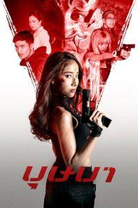 ดูหนังแอคชั่น บุษบา (2021) The Secret Weapon