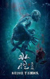 ดูหนังจีน Water Monster 2 (2021) อสูรกายใต้น้ำ 2 ตอนป่าทมิฬ