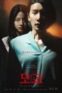 ดูหนังเกาหลี Whispering Corridors 6: The Humming (2021)