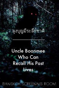 ลุงบุญมีระลึกชาติ (2010) Uncle Boonmee Who Can Recall His Past Lives