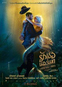 ดูหนัง A Mermaid in Paris (2020) รักเธอ เมอร์เมด HD เต็มเรื่อง ดูฟรีออนไลน์