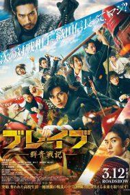 ดูหนัง Brave: Gunjyo Senki (2021) เจาะเวลาผ่าสงครามซามูไร