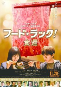 ดูหนังดราม่า Food Luck (2020) HD ซับไทยเต็มเรื่อง ดูหนังฟรีออนไลน์