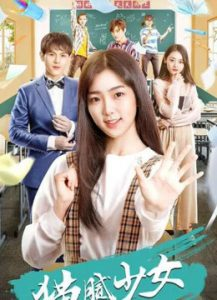 ดูหนังจีนโรแมนติก Ugly Beauty (2019) ซับไทย เต็มเรื่อง ดูหนังฟรีออนไลน์