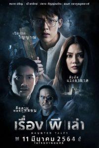 เรื่อง ผี เล่า (2021) Haunted Tales HD ดูหนังผีไทยเต็มเรื่อง ดูฟรีไม่มีโฆณาคั่น